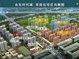 大亚湾合生时代城楼盘详情、户型图怎么样、规划好不好?