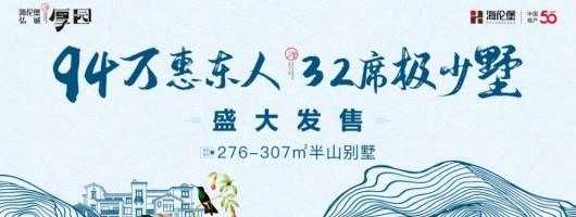 惠州离深圳近的低密度适合养生养老的楼盘有哪些?海伦堡弘诚厚园天燃环境值得拥有!!