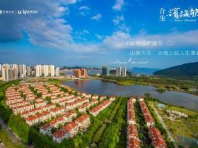 惠州环境好的别墅楼盘,海边别墅合生滨海城大花园别墅
