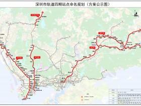 深圳地铁14号线 16号线最新动态