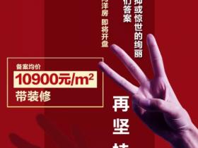 惠阳雅居乐花园4期最新户型、价格、前景