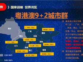 惠州距深圳近的临深楼盘龙光城
