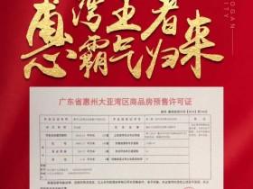 惠州与深圳交界处龙光城楼盘北五期开盘了!