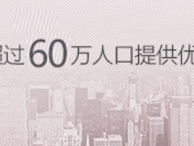 惠州龙光城的投资价值、发展前景
