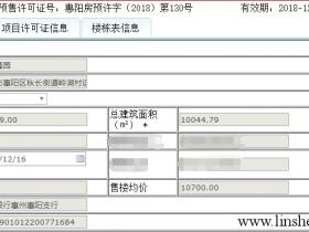 惠阳融创玖樟台臻园2栋备案价已出,首付1.5成