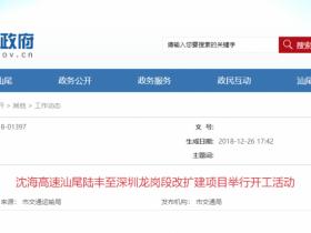 深汕高速扩建惠阳大亚湾搭上深圳东进顺风车