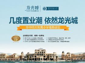 龙光城楼盘3月1日取得9栋龙公馆洋房预售证