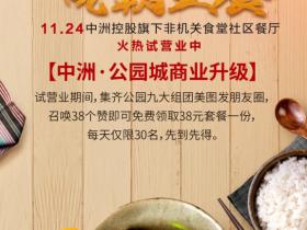 惠阳中洲公园城多少钱?