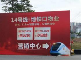 深圳沙田站5公里内的惠阳楼盘都可以买