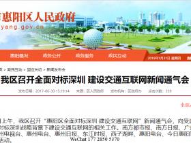 14号线深圳段先开工,惠阳段一样会开通