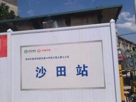 深圳14号线地铁惠州段延长线楼盘