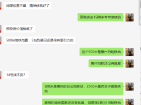 叫深圳刚需买临深的房子有错吗?