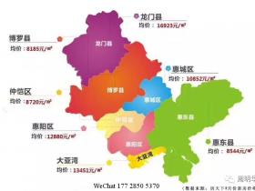 临深片区惠州的房价简直便宜
