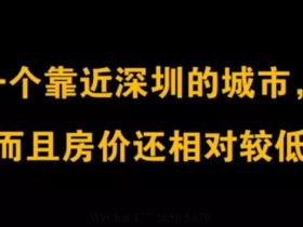 惠州临深片区人民积极拥抱深大城际33号线!