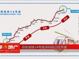 惠阳地铁口楼盘御梓园,深圳刚需最适合