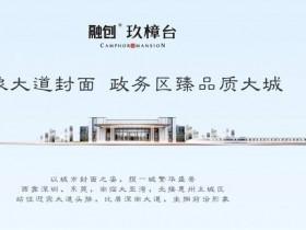 惠阳融创玖樟台可以公积金贷款吗?