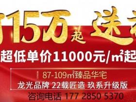 惠州龙光玖龙府价格、位置、户型怎么样?