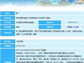 惠阳14号线地铁动工最新消息?