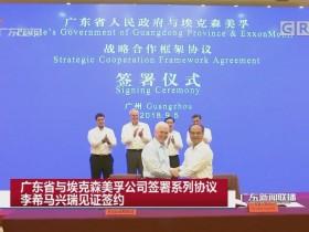 在惠州有36家世界500强企业投资落户