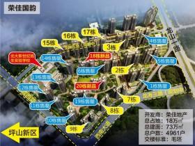 大亚湾荣佳国韵最新房价多少钱一平米?