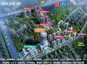 惠阳龙林上观三期1/2栋备案多少钱?最新均价15820元/㎡