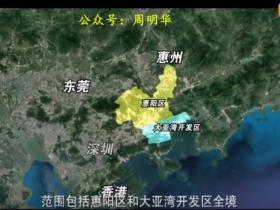 惠阳大亚湾房价持续上涨 买房买哪些地方?
