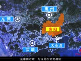 惠阳大亚湾现在是什么关系?