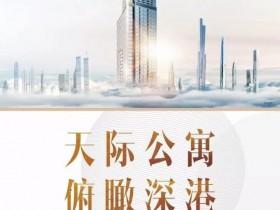 罗湖阳光城天悦公寓首付160万起!