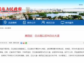 惠阳淡水白云路预计2020年改造完工,双向6车道!