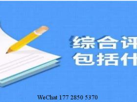 惠州贷款买房之前必看:关于贷款综合评分