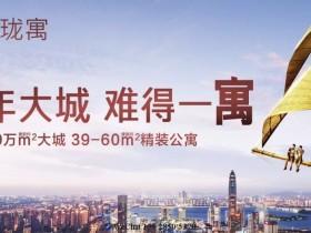 大亚湾龙光城公寓产权多少年?有投资价值吗?