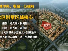 龙光城北五期临深百米深圳坪山,50万起!
