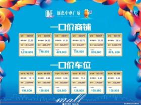 惠阳壹中心商铺和写字楼:面积最小9平返租5年