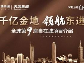 金地天润自在城7、8栋开盘首付3成,优缺点: