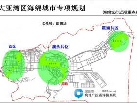 临深除了惠阳大亚湾13000,临深买房将越来越成为趋势