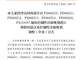 龙山一路附近新增一所60班高中,位置:荣佳国韵北面