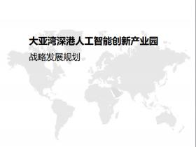 大亚湾深港人工智能创新产业园  战略发展规划