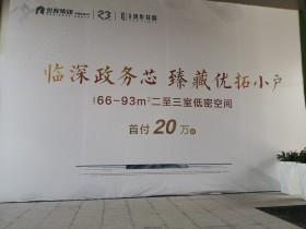 惠阳秋长和新圩临深一手新楼盘推荐: