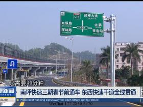 南坪快速三期开通坪山到深圳市中心40分钟!
