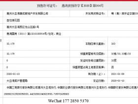 惠州金地天润自在城32、33栋备案价格,实景图