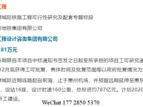 深惠城际、深汕高铁中标结果出炉!