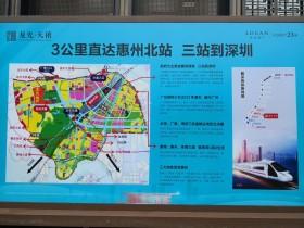 惠州北站3公里一手高尔夫新楼盘:龙光天禧