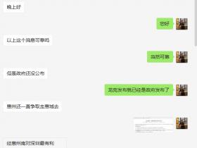 深汕高铁走惠州南站确定无疑,坪盐通道&外环高速也即将通车!