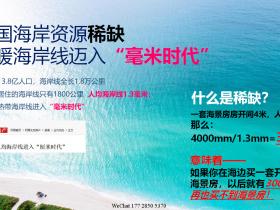 华润小径湾一线海景房值得投资吗?