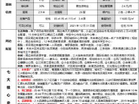 惠州北站附近最有价值新楼盘:雅居乐龙湖常乐府