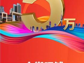 惠阳星河盛世临街一手商铺最新消息: