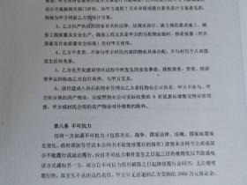 惠州南站新城指标房,村委更名,即买即赚,开发商可回购