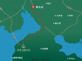 星河山海半岛到惠东高铁站巴士开通!共享单车也有