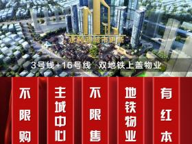 龙岗龙东回迁红本商品房三年左右收楼