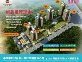 惠阳龙林上观1/2栋13500均价,地段和配套